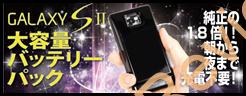 Galaxy S II SC-02C用大容量3000mAhバッテリが2,480円で販売中!