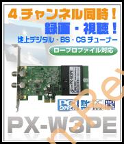 PX-W3PEでTV Testを使う方法