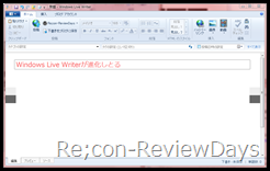 Windows Live Writerが進化しとる