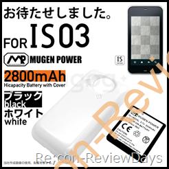 IS03の大容量バッテリー「HLI-IS03XL」が販売開始