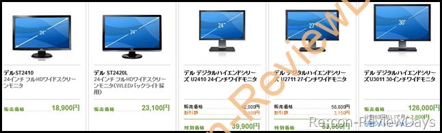 DELL 24型~27型液晶が特価にて販売中!