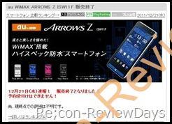 ARROWS Z (ISW11F)が発売中止かもしれない?