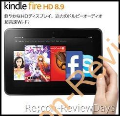 Amazon、Kindle Fire HD 8.9を本日より予約販売開始、8.9インチWUXGAディスプレイ搭載