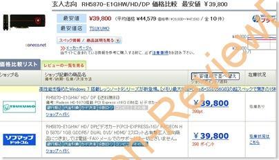 Radeon HD 5870がついに4万円切り