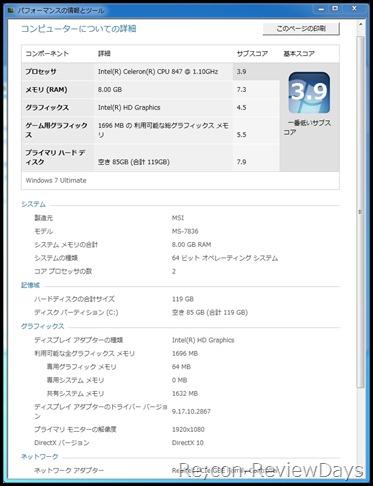 msi_C847IS-P33_win7ei