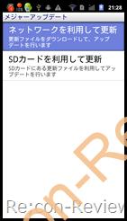 MEDIAS WP (N-06C)をA1003701にアップデート