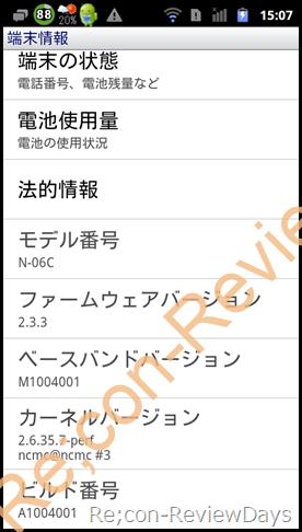 NEC MEDIAS WP (N-06C) をA1004001にアップデート