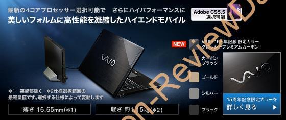 ソニーストア梅田でVAIO Z2について詳しく聞いてきた
