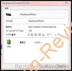 PS VitaはPCに接続するとバッテリー容量をPCから確認できる