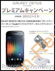 Galaxy Nexus (SC-04D)のキャンペーン品が到着