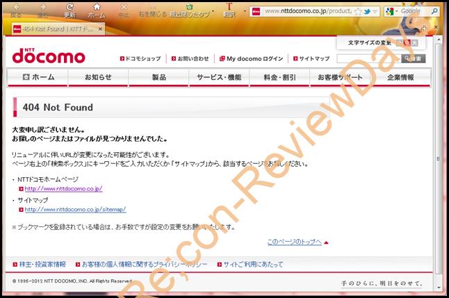 docomo Xperia NX (SO-02D)が生産終了、公式サイトも削除 #docomo #android_jp #so02d #sony