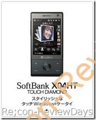 ソフトバンクから4,000円のプリモバイルスマートフォン X04HTを発売