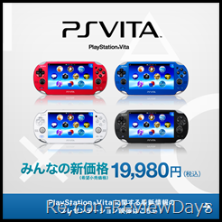 SONY、PlayStation Vita 3G、Wi-Fiモデル共に値下げ、2月28日より19,980円へ