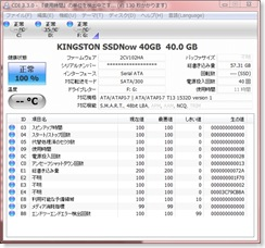 SNV125-S2/40GBをTRIM対応にする方法