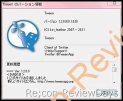 TweenがVer1.2.0.0に更新、広告が表示されるように