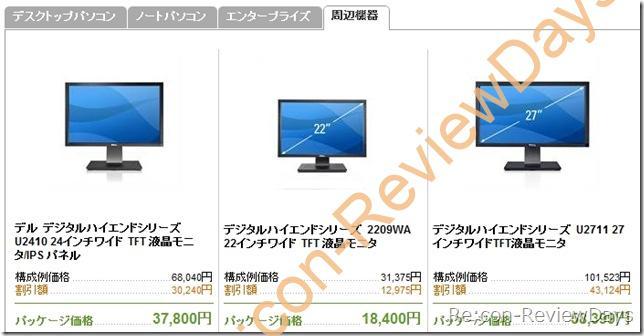 DELL U2711 27型WQHD IPS液晶が送料込みで6万切りに!