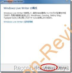 WordPressでWindows Live Writerを使う方法