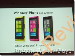 Windows Phone 7.5を搭載する富士通東芝製スマートフォンIS12T
