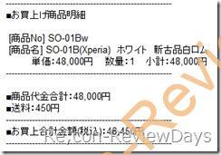 Xperia SO-01B注文しますた