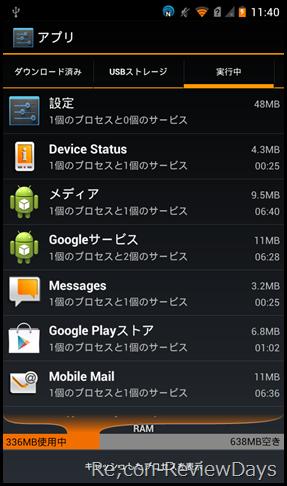 Screenshot_2013-03-13-11-40-57