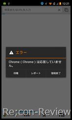 Screenshot_2013-03-13-12-21-18