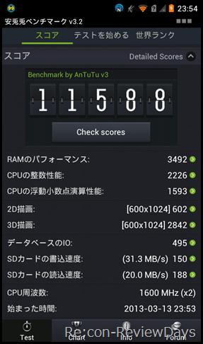 Screenshot_2013-03-13-23-54-49