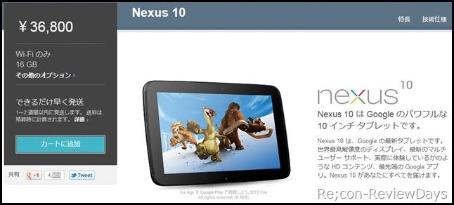 google_nexus10