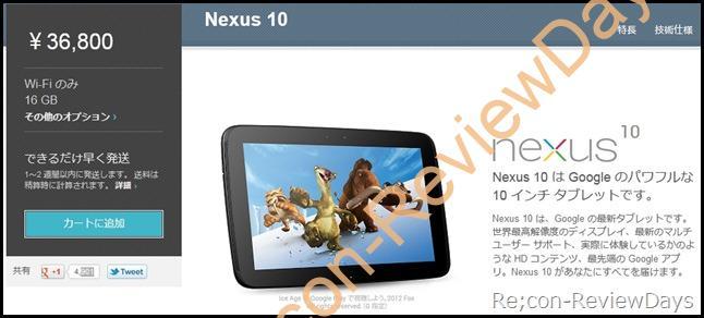 Google、Nexus 10が入荷、ステータスが「1~2 週間以内に発送」へ