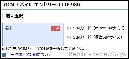 ocn_980yen_lte_sim_04