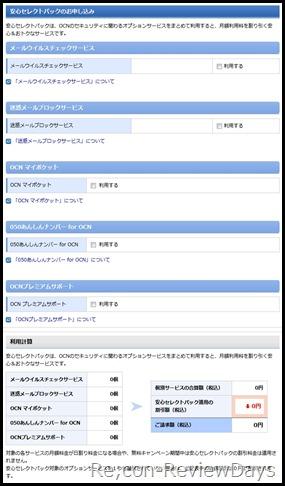 ocn_980yen_lte_sim_07