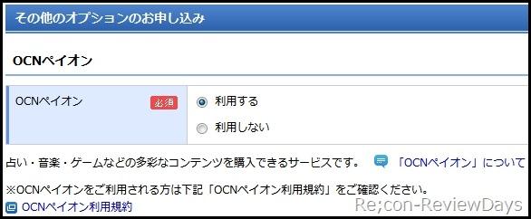ocn_980yen_lte_sim_08