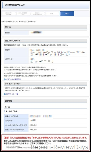 ocn_980yen_lte_sim_09