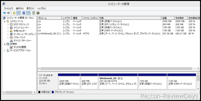 thinkpad_x1_carbon_HDD_partition
