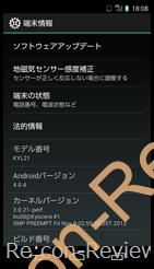 京セラ DIGNO S (KYL21)をアップデート、タッチパネルの感度、レスポンスが向上?