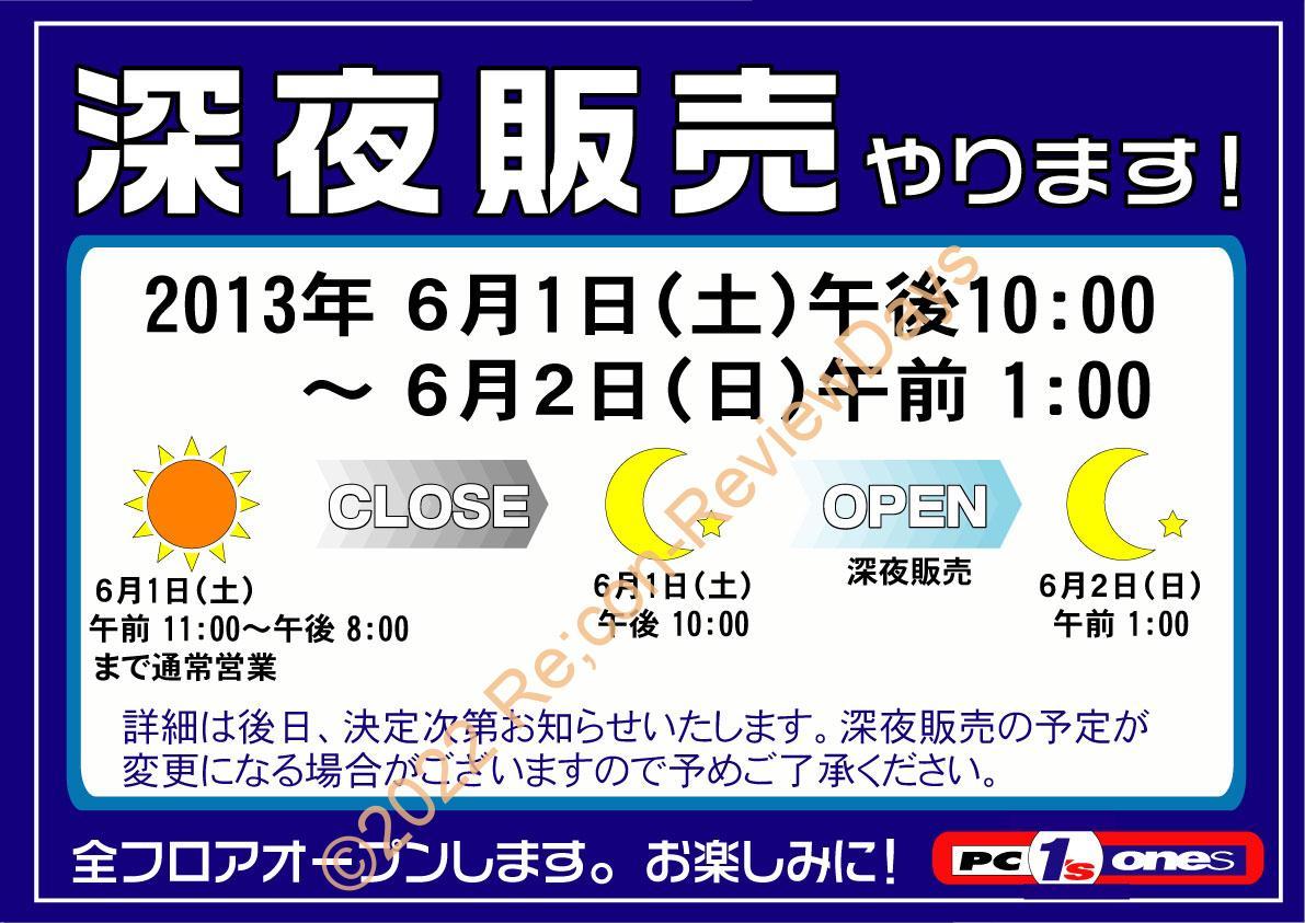 大阪・日本橋のワンズがIntelの新CPUの深夜販売イベントを実施予定