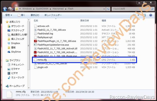 FlashPlayer 11.7.700.169で日本語入力ができない不具合について