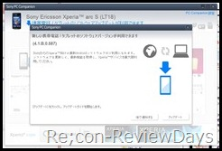 SONY Xperia arc S (LT18i)をAndroid 4.0.4へアップデートしました
