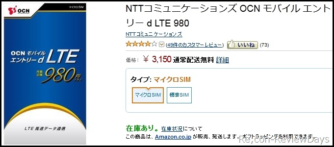 ntt_ocn_mobile_entry_d_lte_980_13.05.01
