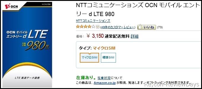 ntt_ocn_mobile_entry_d_lte_980_13.05.01
