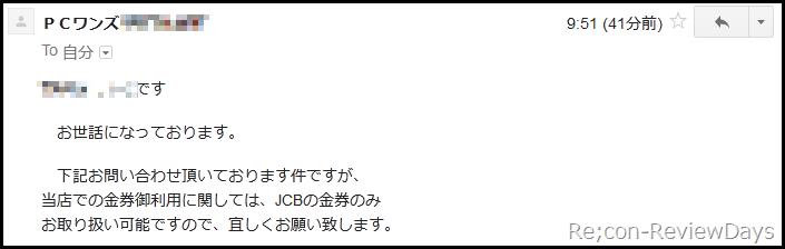 pc_ones_jcb_gift_riyoukanou