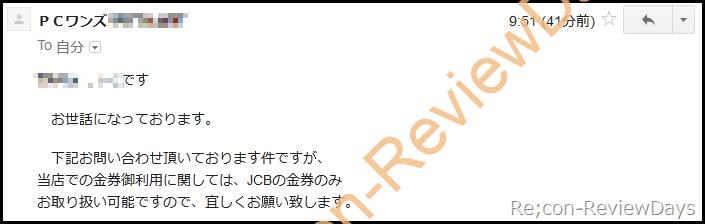 大阪・日本橋のPCパーツショップ「ワンズ」ではJCBのギフト券のみ利用可能