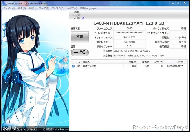 thinkpad_x230_2306cto_crystaldiskinfo