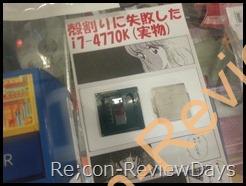 J&Pテクノランドにて殻割りに失敗したCore i7-4770Kを展示中