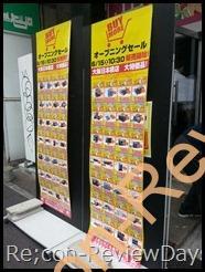 BUY MORE 大阪日本橋店 オープンセールに行って来ました
