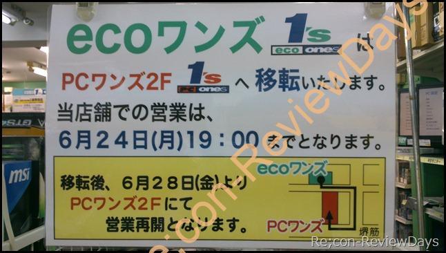 日本橋に店を構える「ecoワンズ」が6月24日19時をもって閉店、6月28日よりワンズ2階へと移転