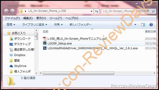 LG Optimus it (L-05E) に搭載されている『On Screen Phone』を試す