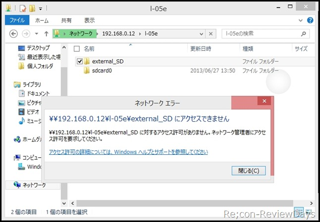 lg_optimus_it_l05e_access_deny_external_SD