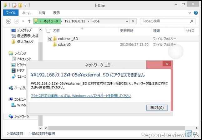 lg_optimus_it_l05e_access_deny_external_SD