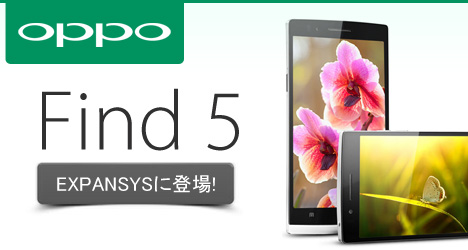 EXPANSYS JapanにてOppo Find 5の取り扱いを開始