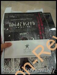 『劇場版 魔法少女まどかマギカ[新編]叛逆の物語』の前売り券を買って来ました